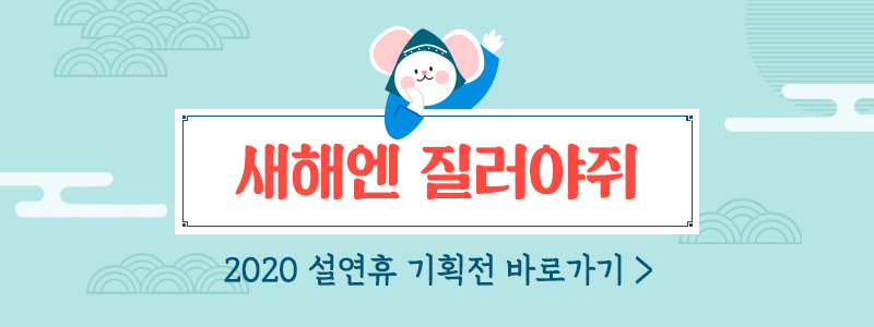 새해엔 질러야쥐 - 2020 설연휴 기획전