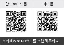 안드로이드/아이폰 앱 설치 QR코드