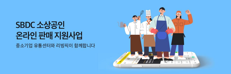 SBDC소상공인 온라인판매 지원사업