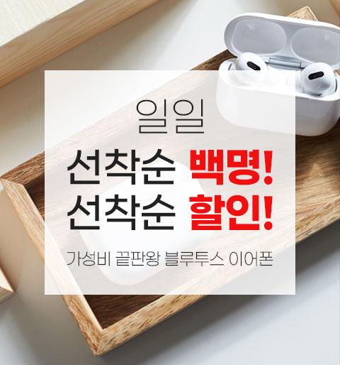 (EVENT) 에어버즈 프로