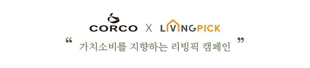CORCO X LIVINGPICK 가치소비를 지향하는 리빙픽 캠페인
