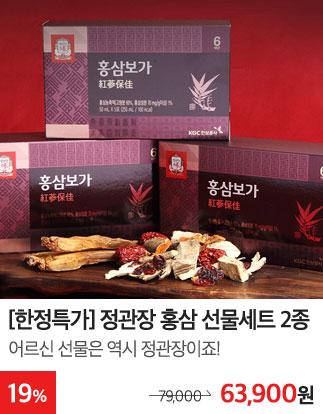 [한정특가] 정관장 홍삼 선물세트 2종 / 19%할인 / 63,900원