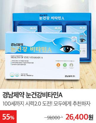 경남제약 눈건강비타민A / 55%할인 / 26,400원