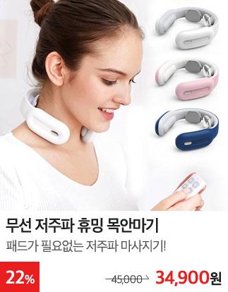 무선 저주파 휴밍 목안마기 / 22%할인 / 34,900원