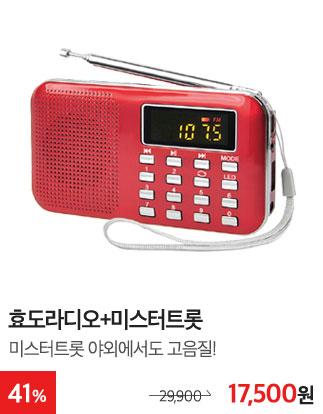 효도라디오+미스터트롯 / 41%할인 / 17,500원